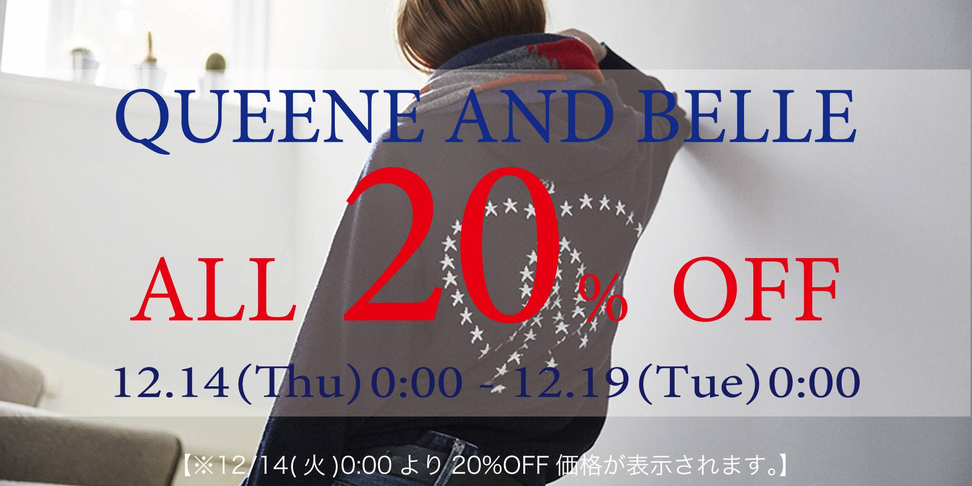 12/14〜★ QUEENE AND BELLE ★ ALL 20% OFF!!