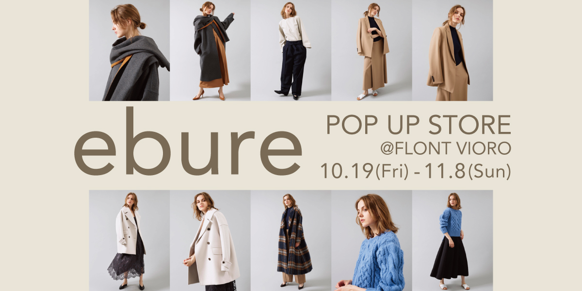 【ebure】POP UP STORE @VIORO 4F FLONT  [ 10.19(Fri) – 11.18(Sun) ]