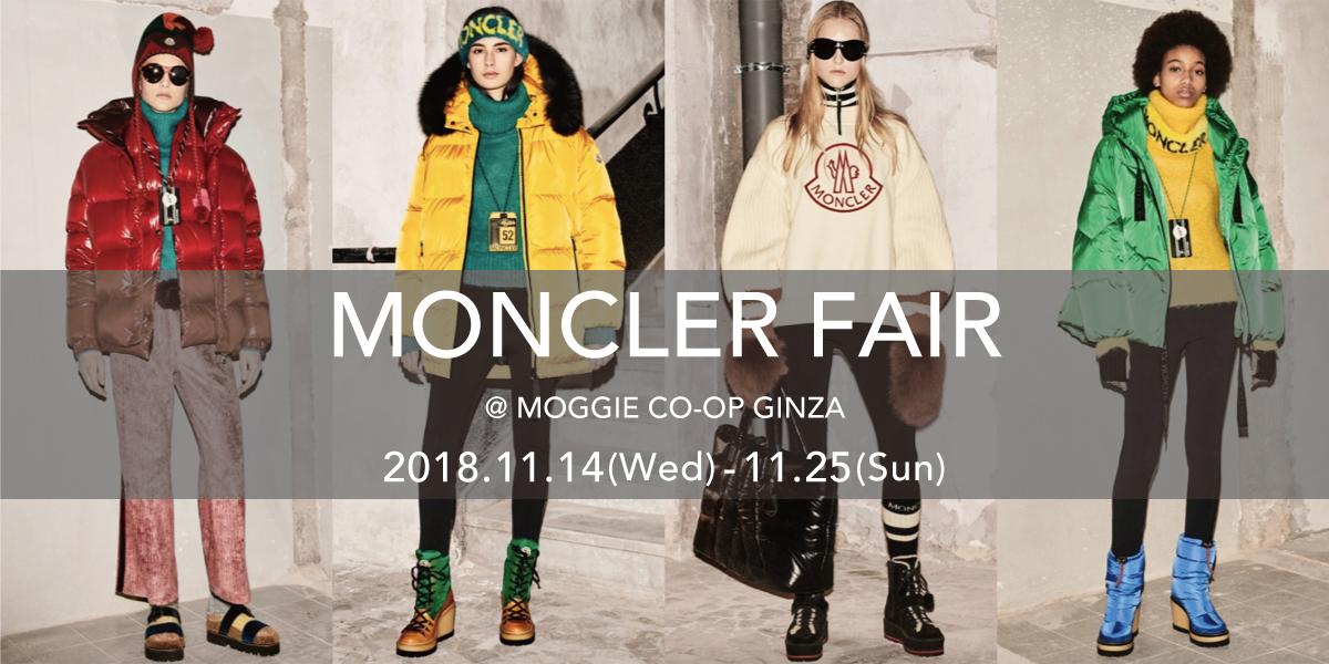 【MONCLER FAIR】@MOGGIE CO-OP GINZA   [11.14(Wed)-11.25(Sun)]