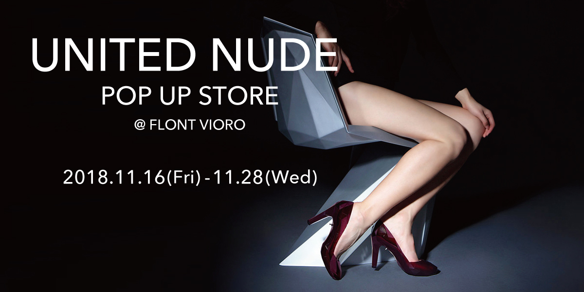 【UNITED NUDE POP UP STORE】@FLONT VIORO   [ 11.16(Fri) – 11.28(Wed) ]