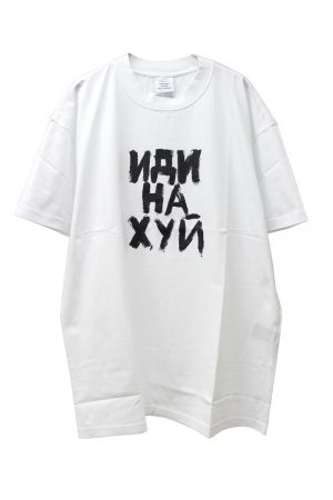 VETEMENTS FUCK YOU Tシャツ【19SS】