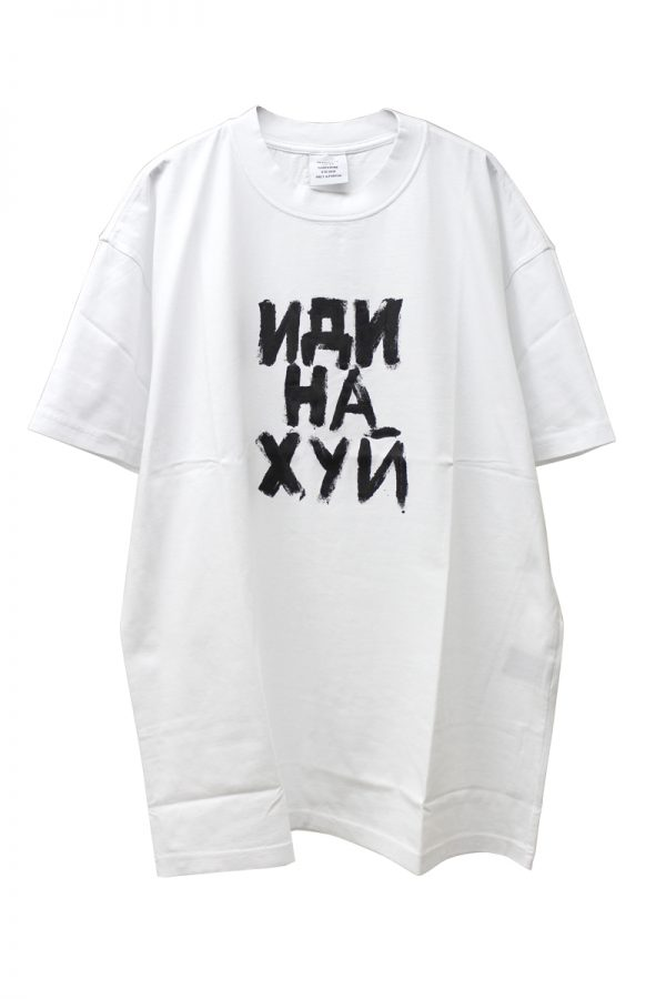 VETEMENTS FUCK YOU Tシャツ【19SS】