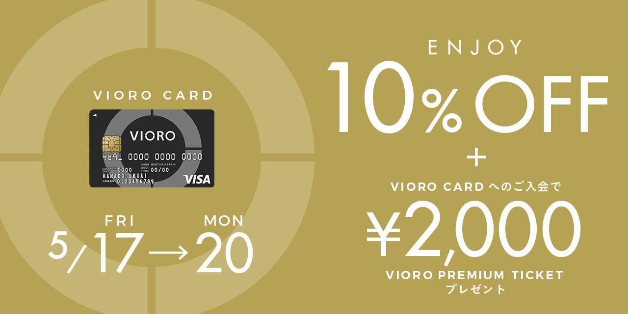 VIOROカード10%OFF!!!