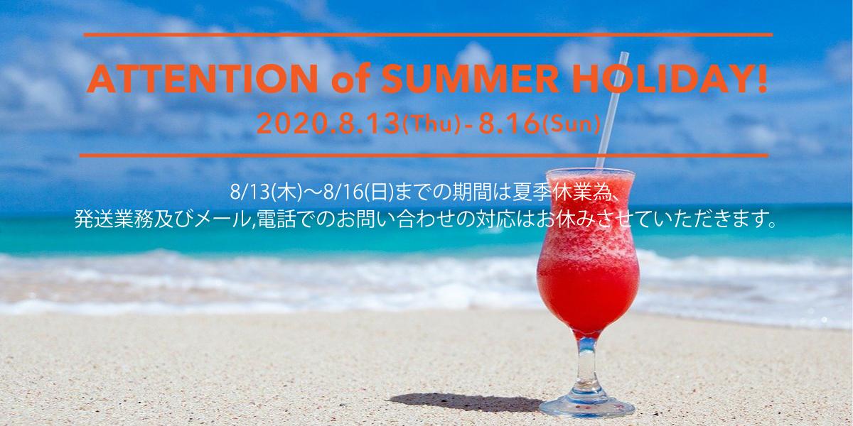 [ 8/13(木)〜8/16(日) ]  ★夏期休業についてのお知らせ★