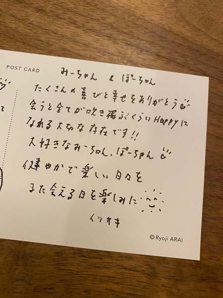 岩崎さんの手紙と切ないぐらい可愛いドリス。。。