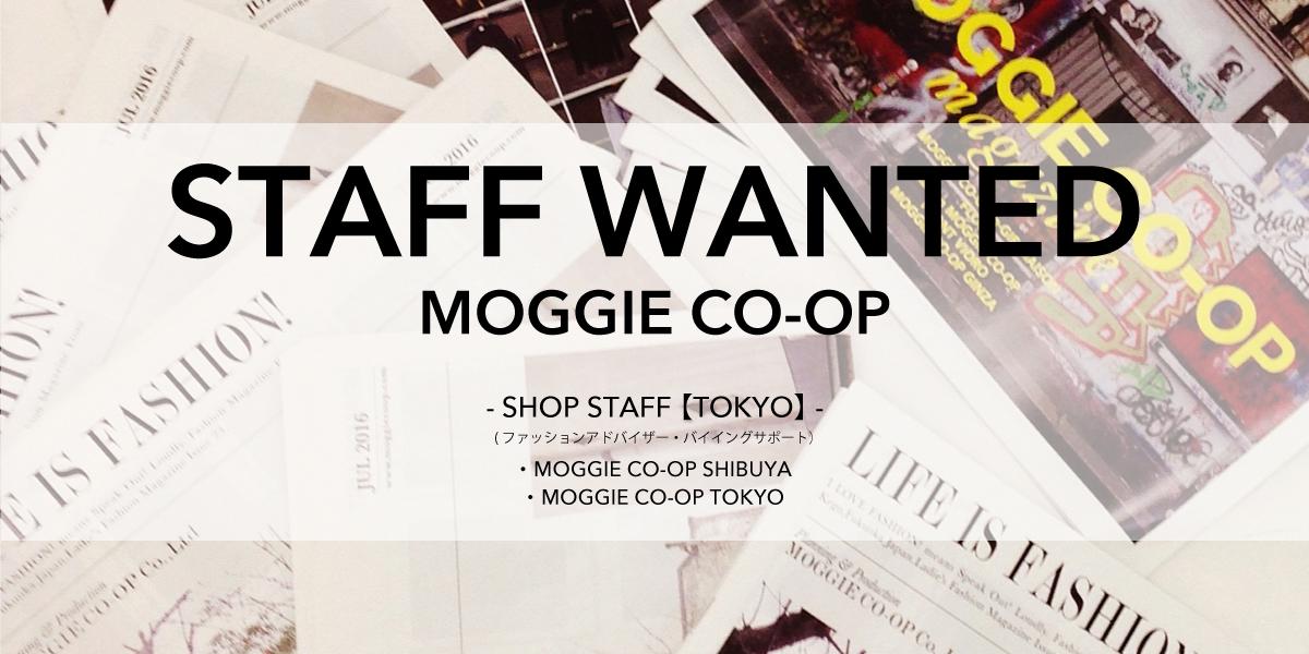 【RECRUIT / ショップスタッフ募集!】ファッションアドバイザー・バイイングサポート [ 東京 ]