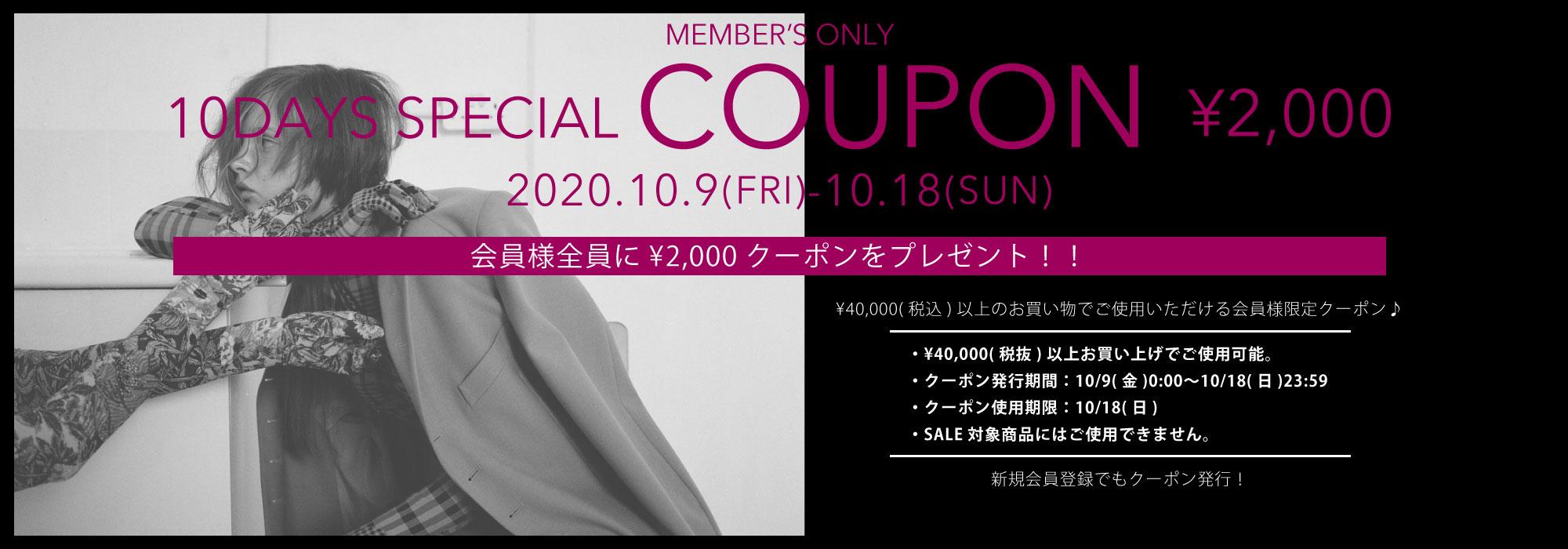 MOGGIE CO-OP 2000円クーポン