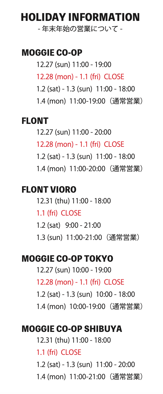 渋谷は31日まで営業です